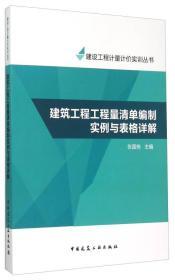 建设工程计量计价实训丛书:建筑工程工程量清单编制实例与表格详解