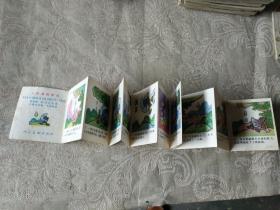 连环画《毛驴和马》、《小水滴和斧头》 168开彩色折页, 内两则连环画