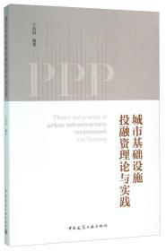 城市基础设施投融资理论与实践