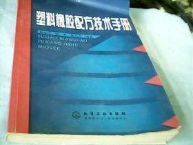 塑料橡胶配方技术手册--存放南四