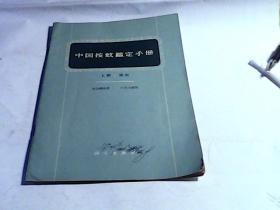 中国按蚊鉴定手册上册成虫