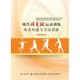 现代羽毛球运动训练体系构建与方法创新