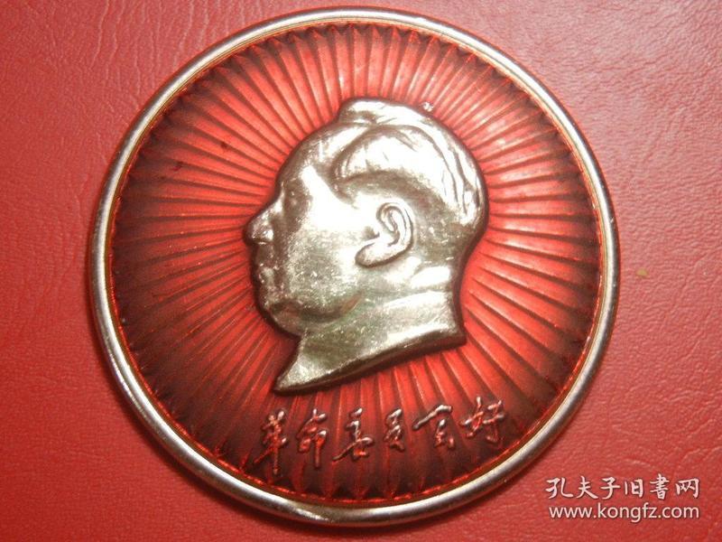 包真包老:文革毛主席口号纪念章(58MM)