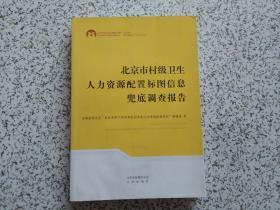 北京市村级卫生人力资源配置标图信息兜底调查报告 含光盘一张 有水印 不影响阅读  请阅图