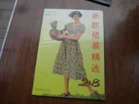 新款裙装精选218款   85品未阅书放置有点黄斑   94年一版一印