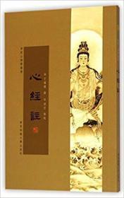 心经注(普陀山佛学丛书 全一册)