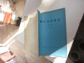 新医正骨讲义 (初稿)