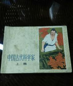 中国古代科学家(上册)[1977年一版一印贺友直,韩硕绘画]