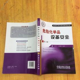 危险化学品设备安全(第2版)