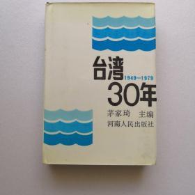 台湾30年(1949-1979)(精装本)