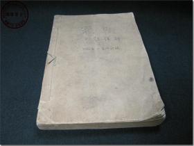 """《算术一千题详解》,一九五一年修订版,俞树德 编,北京书店刊行,1952年10月出版印刷,32开,共300余页。图书正文钤有""""滦县第一初级中学图书馆""""红色菱形藏书印章。"""