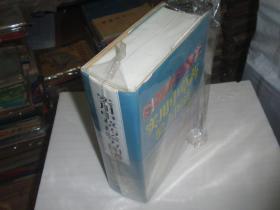 实用中草药验方图谱(大32开硬精装)    注明:此书只发快递!