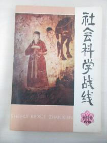 社会科学战线 1978年创刊号 吉林人民出版社 16开平装