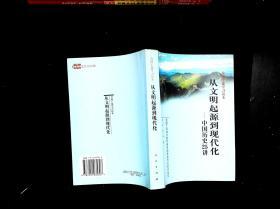 全国干部学习读本 从文明起源到现代化——中国历史25讲