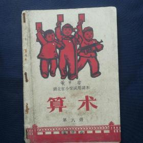1970年 《湖北省小学试用课本~算术(第八册)》    [柜9-5]