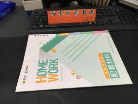 高斯数学 2年级 春 (北京版)竞赛体系