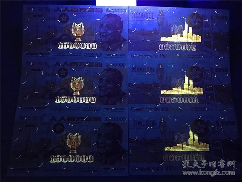 香港1997年回归纪念钞100万元