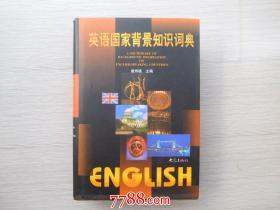 英语国家背景知识词典(大32开精装品好)