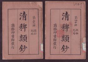 清稗类钞38、40(优伶、娼妓、棍骗、乞丐)