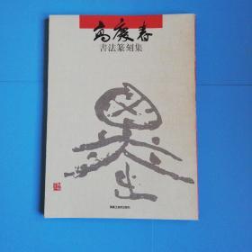 高庆春书法篆刻集(印量1200册)