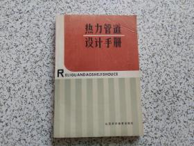 热力管道设计手册