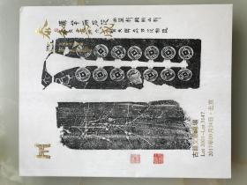 2017年9月泰和嘉成拍卖图录古籍文献专场———厚册!