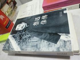 《鲁迅像传 》【黄乔生 签赠本 】毛边本