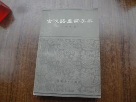 古汉语虚词手册  9品  84年一版一印