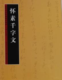 历代书法名迹技法选讲(第2辑):怀素千字文