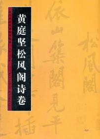 历代书法名迹技法选讲(第2辑):黄庭坚松风阁诗卷