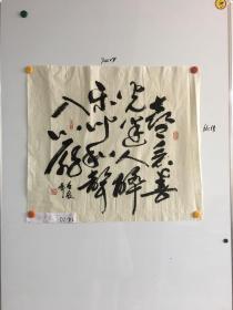 黑龙江画家贺汝新书法74*66CM