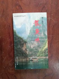 【塞外小漓江——龙庆峡
