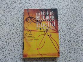 雨林中的欧几里德:一部故事化的数学简史  前面有几页几笔划线 下书角有水印  不影响阅读  请阅图  品好