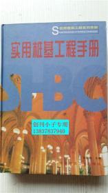 实用桩基工程手册 实用建筑工程系列手册 史佩栋主编 中国建筑工业出版社