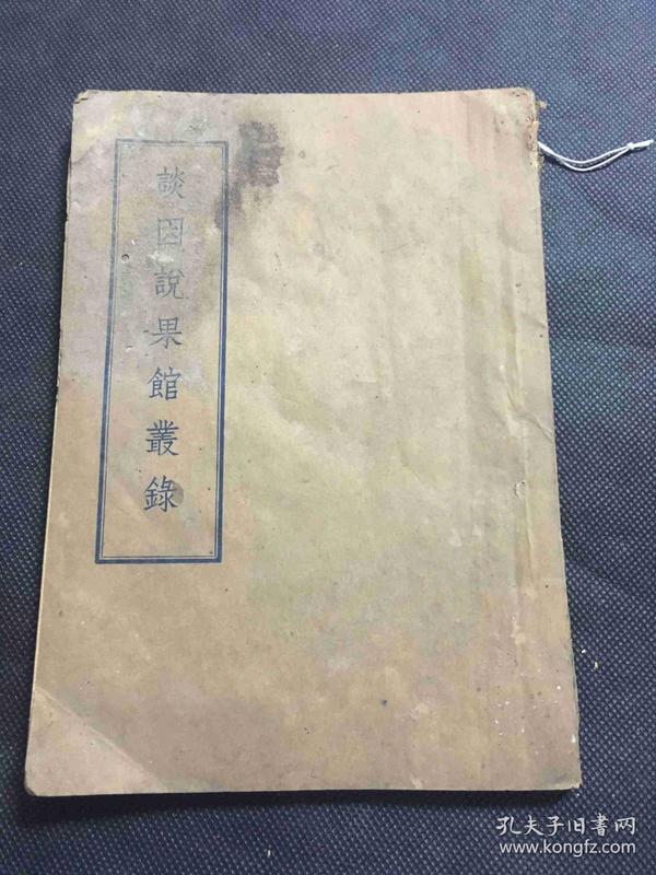 487上海佛学书局印行《谈因说果馆丛录》一册,民国二十四年十二月初版