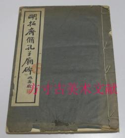 明拓齐修孔子庙碑  1933年商务印书馆第一版   白纸 大开本