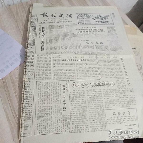 1993年4月29日报刊文摘 1--4版 一张