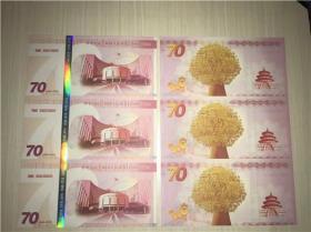 2018人民币发行70周年测试纪念钞三联体 70周年三连体送册