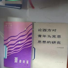 蔷薇诗笺(海岸诗丛第二辑)