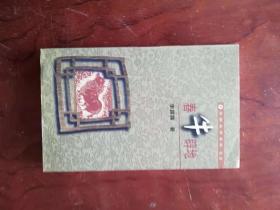 【春牛辟地:中国生肖文化丛书  1版1