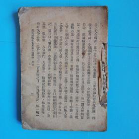 民国23年再版 新式标点《曾文正公日记》全一册【缺封面1.2页】