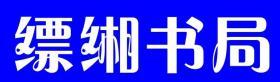 中国近代史 上下册 1911-1998
