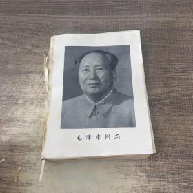 日记本(有毛泽东、周恩来画像、6张插画)