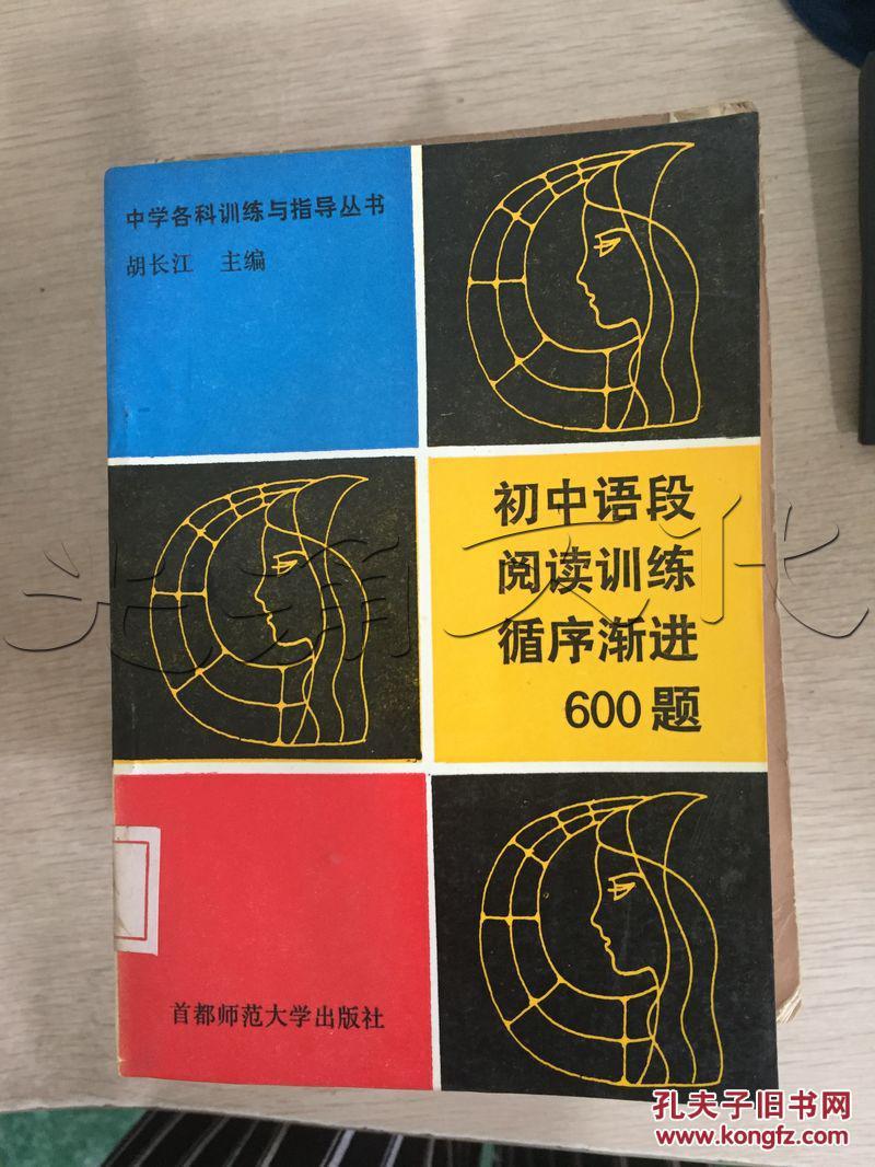 初中语段阅读v初中循序渐进600题---[ID:308077金外初中图片