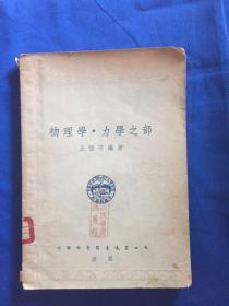 物理学 力学之部 理科学习丛书 王恒守编著 1955年1版1次2500册【馆藏】