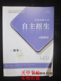 2011年冲刺版:中国名牌大学自主招生 试题解析