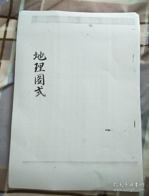 地理图式(泉州风水,明淮右禅师著)复印件