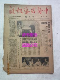 中医药导报——民国36年第二期