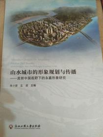 山水城市的形象规划与传播:美丽中国视野下的永嘉现象研究