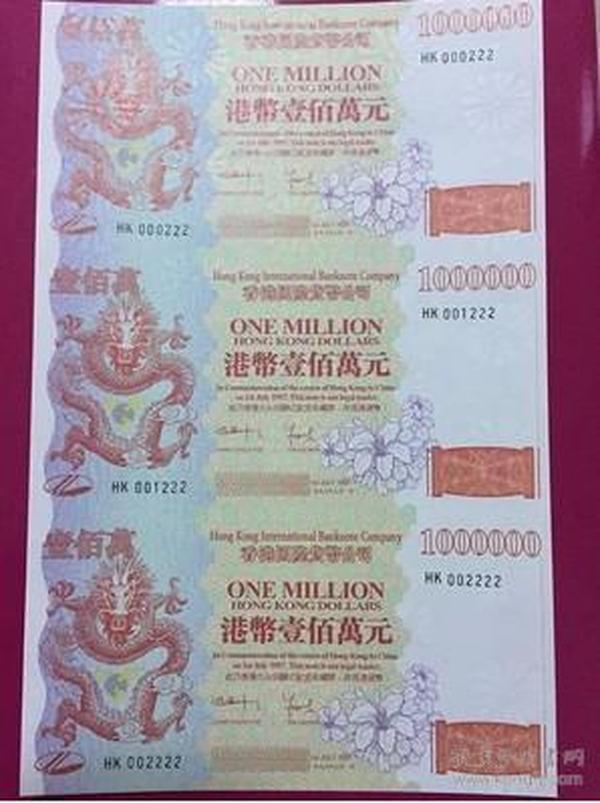 香港100万元 龙 钞三连体 纪念钞券 一百万港币